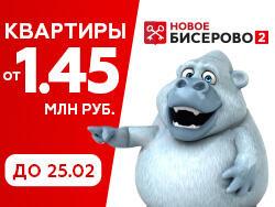 ЖК «Новое Бисерово 2» от 1,45 млн рублей До 25.02 купи квартиру за 90%